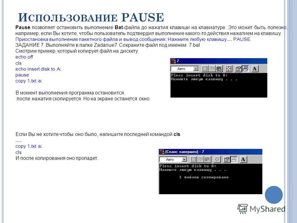 И СПОЛЬЗОВАНИЕ PAUSE Pause позволяет остановить выполнение Bat-файла до нажатия клавиши на клавиатуре. Это может быть полезно, например, если Вы хотите, чтобы пользователь подтвердил выполнение какого-то действия нажатием на клавишу. Приостановка вып