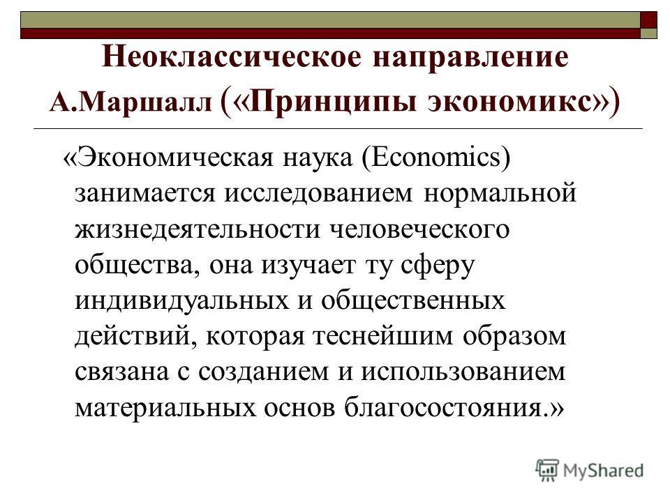 Маржинализм в 1870-е годы в экономической науке произошла маржиналистская ре