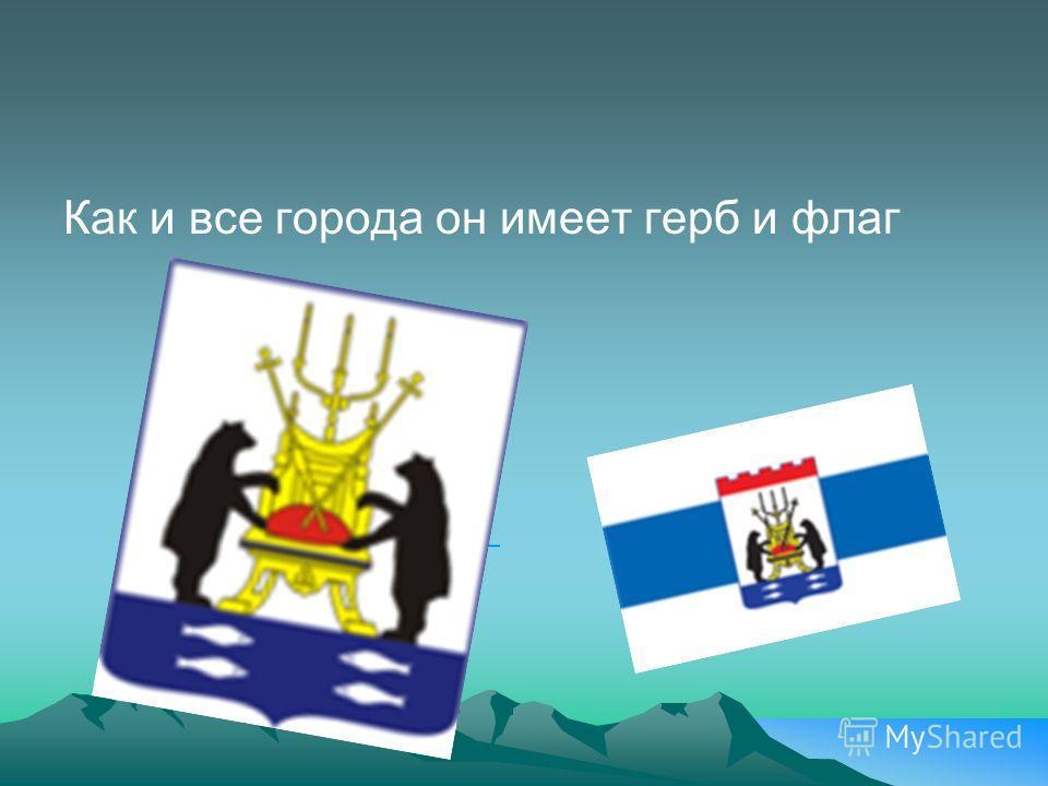 Как и все города он имеет герб и флаг