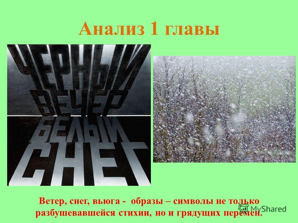 Анализ 1 главы Ветер, снег, вьюга - образы – символы не только разбушевавшейся стихии, но и грядущих перемен.