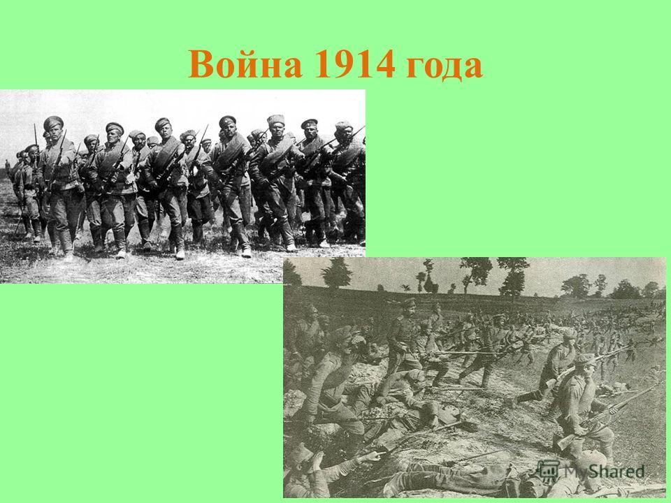 Война 1914 года