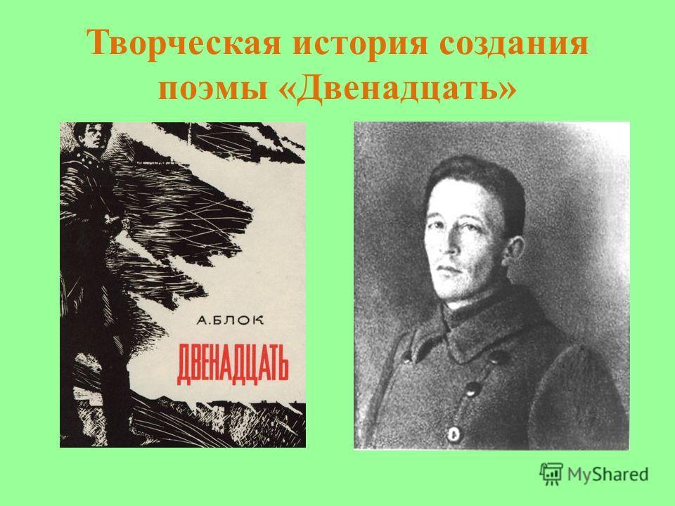 Творческая история создания поэмы «Двенадцать»