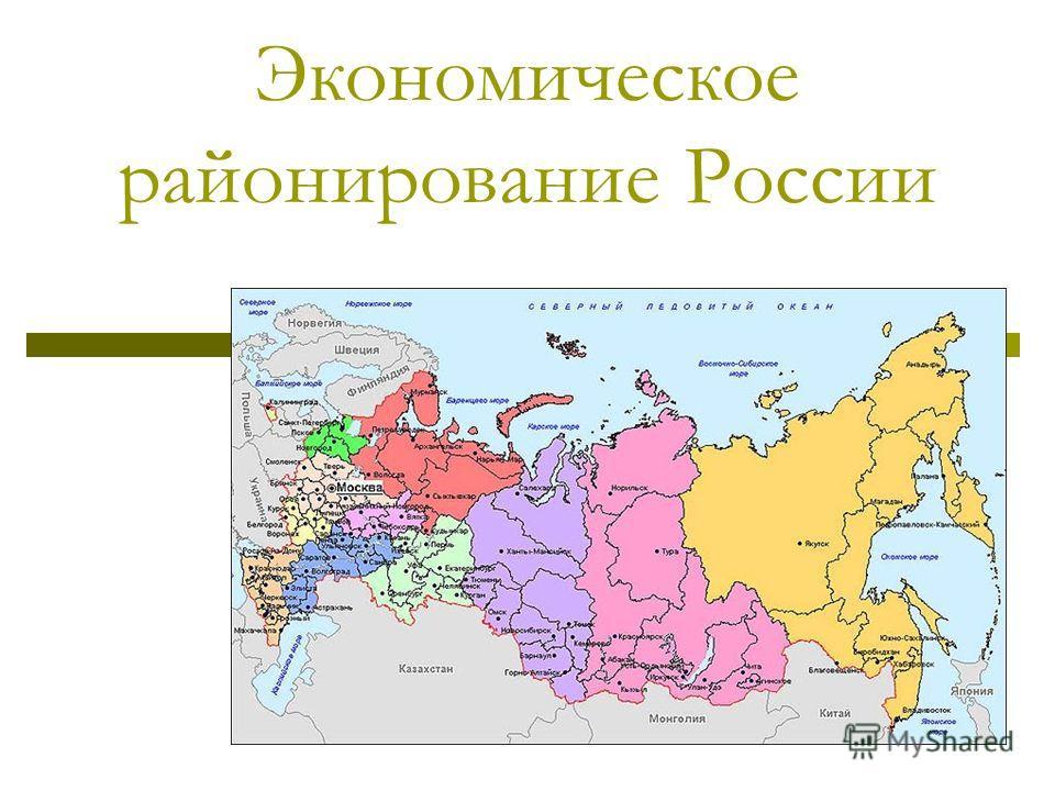 Экономическое районирование