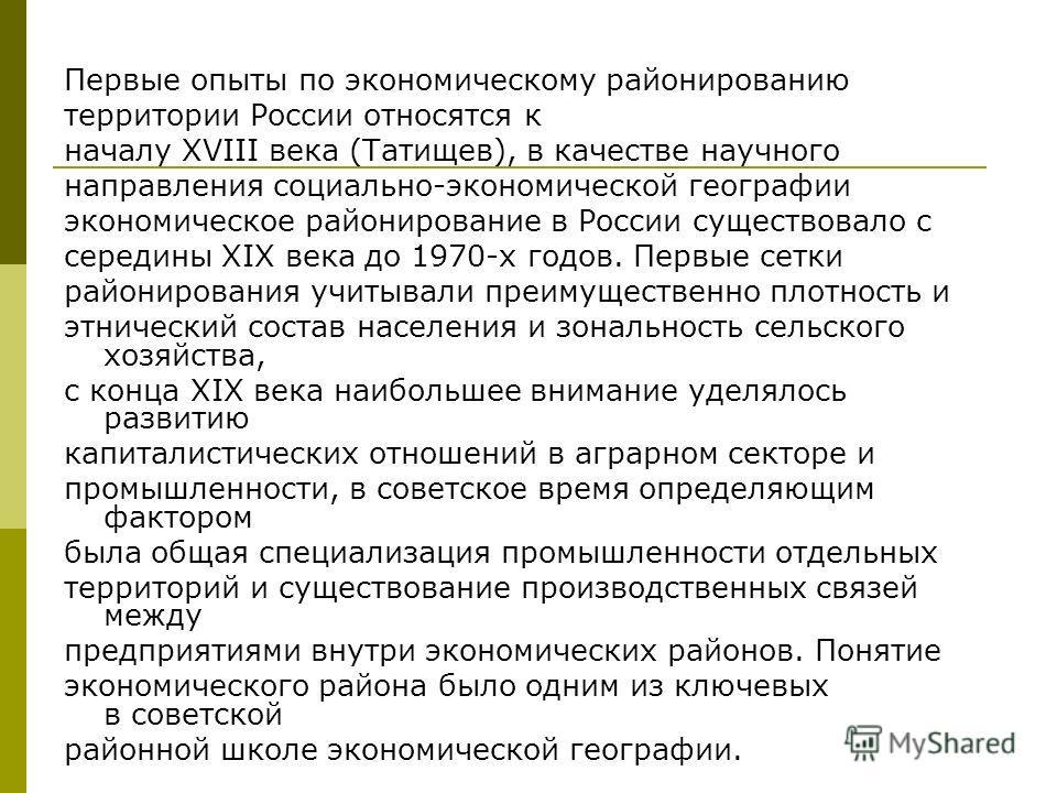 Первые опыты по экономическому районированию территории России относятся к началу XVIII века (Татищев), в качестве научного направления социально-экономической географии экономическое районирование в России существовало с середины XIX века до 1970-х