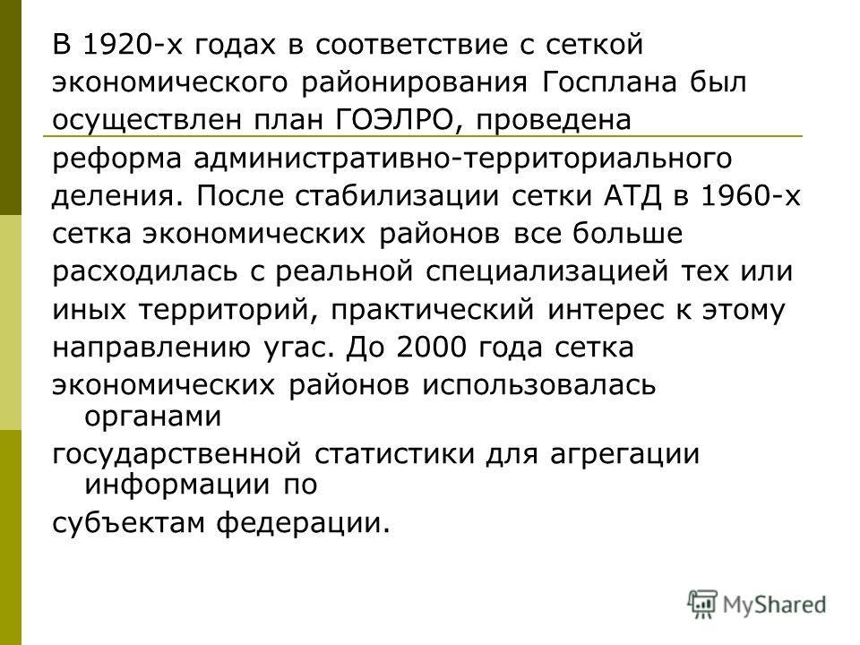В 1920-х годах в соответствие с сеткой экономического районирования Госплана был осуществлен план ГОЭЛРО, проведена реформа административно-территориального деления. После стабилизации сетки АТД в 1960-х сетка экономических районов все больше расходи