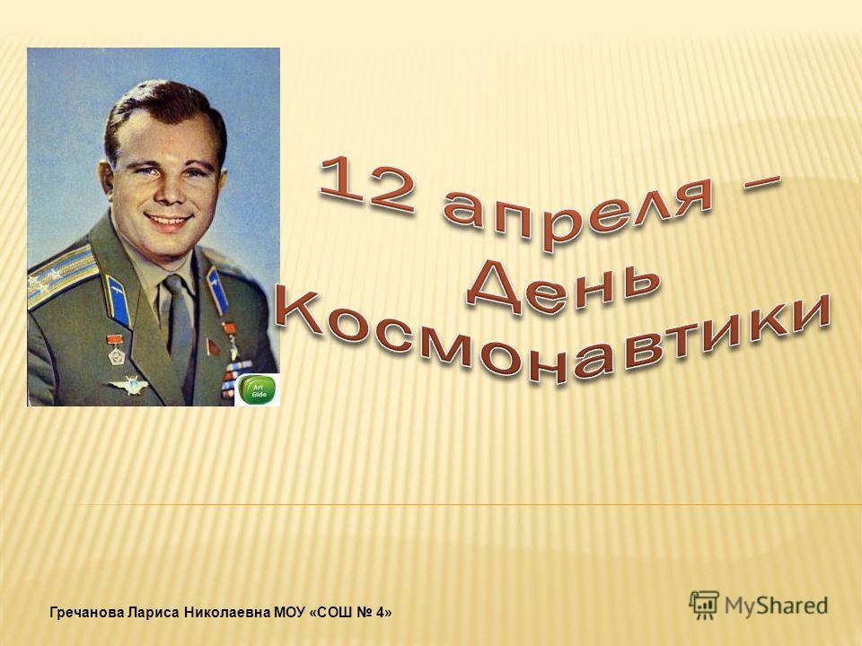 Гречанова Лариса Николаевна МОУ «СОШ 4»