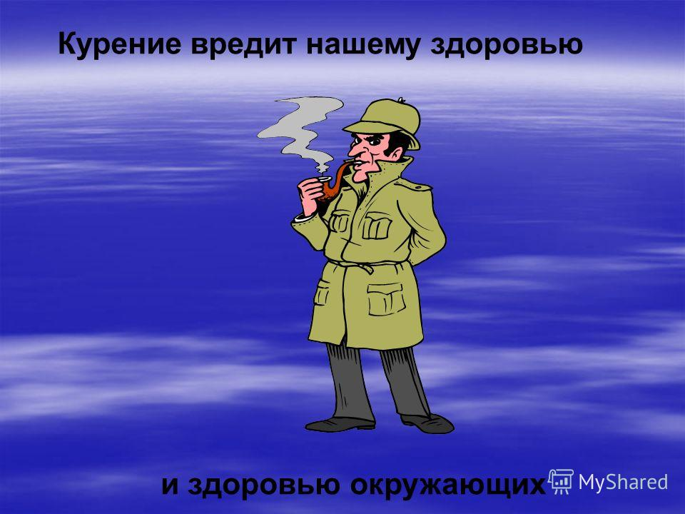 Курение вредит нашему здоровью и здоровью окружающих
