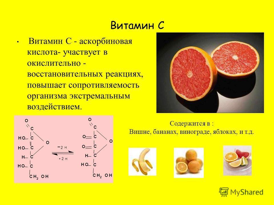 Витамин С Витамин С - аскорбиновая кислота- участвует в окислительно - восстановительных реакциях, повышает сопротивляемость организма экстремальным воздействием. C C C C C CH 2 OH O HO HO H HO O C C C C C CH 2 OH O H HO O O O + _ 2 H 2 H Содержится