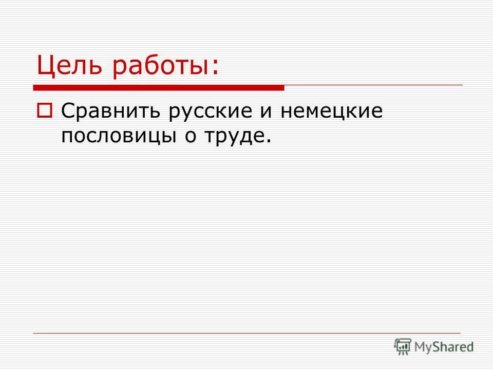 Цель работы: Сравнить русские и немецкие пословицы о труде.