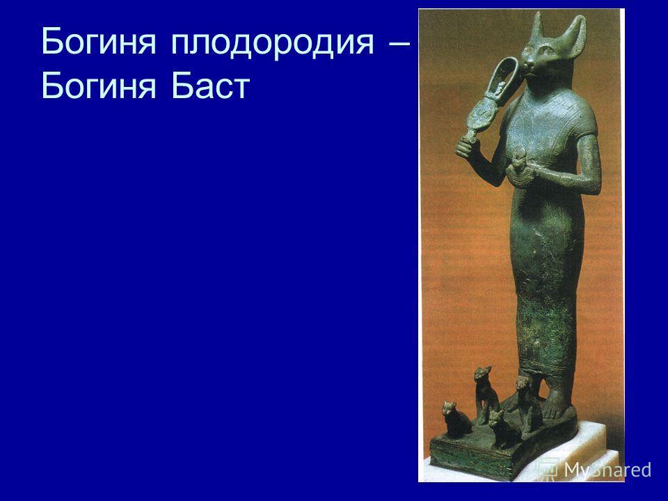 Богиня плодородия – Богиня Баст