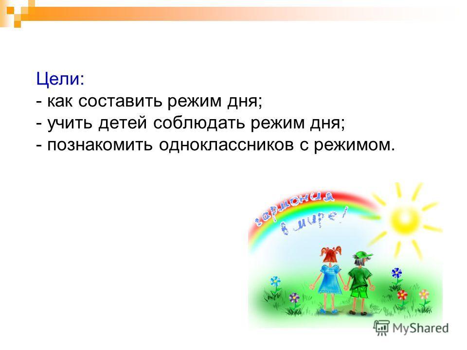 Задачи: - дать представление о возможном влиянии на детей здорового образа жизни; - помочь получить детям знания и навыки, необходимые для создания здорового образа жизни; - формировать навыки рационального питания, закаливания, физической культуры;