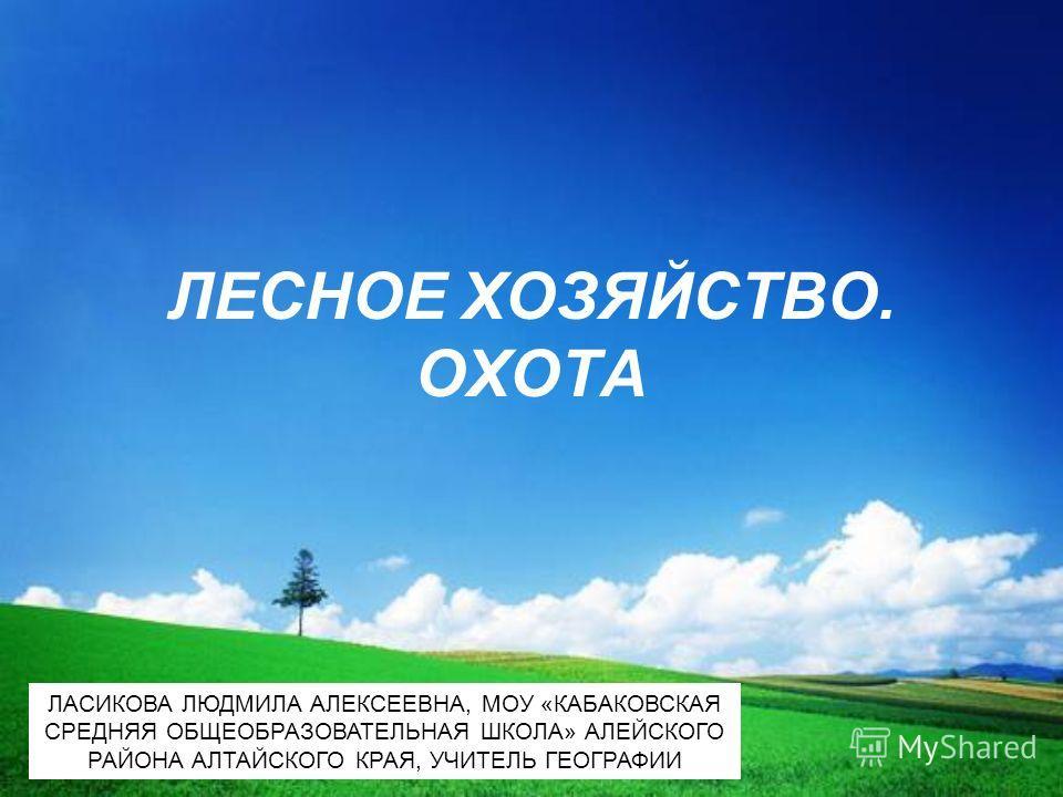 ЛЕСНОЕ ХОЗЯЙСТВО. ОХОТА ЛАСИКОВА ЛЮДМИЛА АЛЕКСЕЕВНА, МОУ «КАБАКОВСКАЯ СРЕДНЯЯ ОБЩЕОБРАЗОВАТЕЛЬНАЯ ШКОЛА» АЛЕЙСКОГО РАЙОНА АЛТАЙСКОГО КРАЯ, УЧИТЕЛЬ ГЕОГРАФИИ