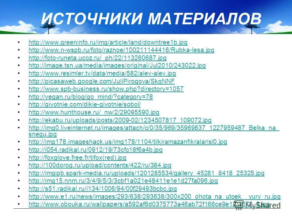 http://www.greeninfo.ru/img/article/land/downtree1b.jpg http://www.n-wspb.ru/foto/raznoe/100211144416/Rubka-lesa.jpg http://foto-runeta.ucoz.ru/_ph/22/113260687.jpg http://image.tsn.ua/media/images/original/Jul2010/243022.jpg http://www.resimler.tv/d
