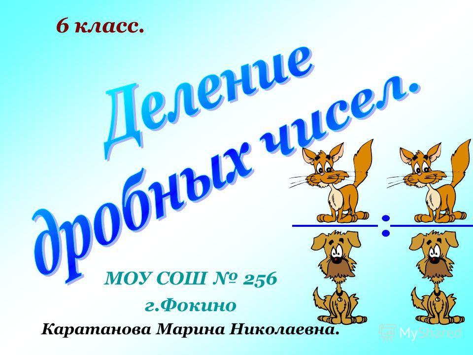 6 класс. МОУ СОШ 256 г.Фокино Каратанова Марина Николаевна.