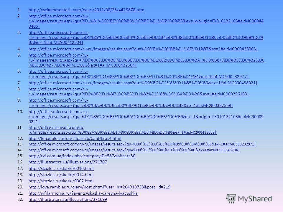 1.http://vsekommentarii.com/news/2011/08/25/4479878.htmhttp://vsekommentarii.com/news/2011/08/25/4479878.htm 2.http://office.microsoft.com/ru- ru/images/results.aspx?qu=%D1%81%D0%BE%D0%BB%D0%BD%D1%86%D0%B5&ex=1&origin=FX010132103#ai:MC90044 0405|http