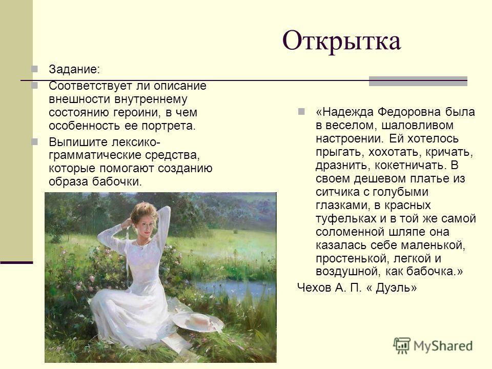 Открытка «Надежда Федоровна была в веселом, шаловливом настроении. Ей хотелось прыгать, хохотать, кричать, дразнить, кокетничать. В своем дешевом платье из ситчика с голубыми глазками, в красных туфельках и в той же самой соломенной шляпе она казалас