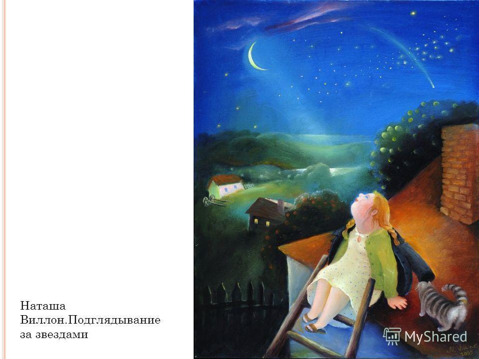 Наташа Виллон.Подглядывание за звездами