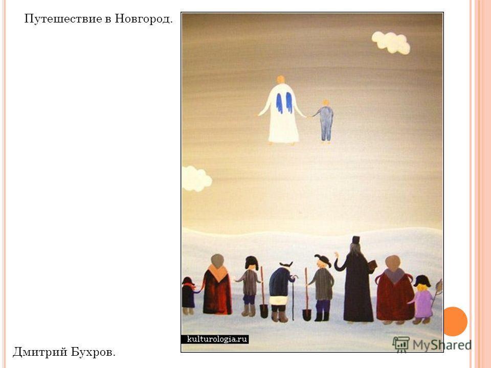 Дмитрий Бухров. Путешествие в Новгород.