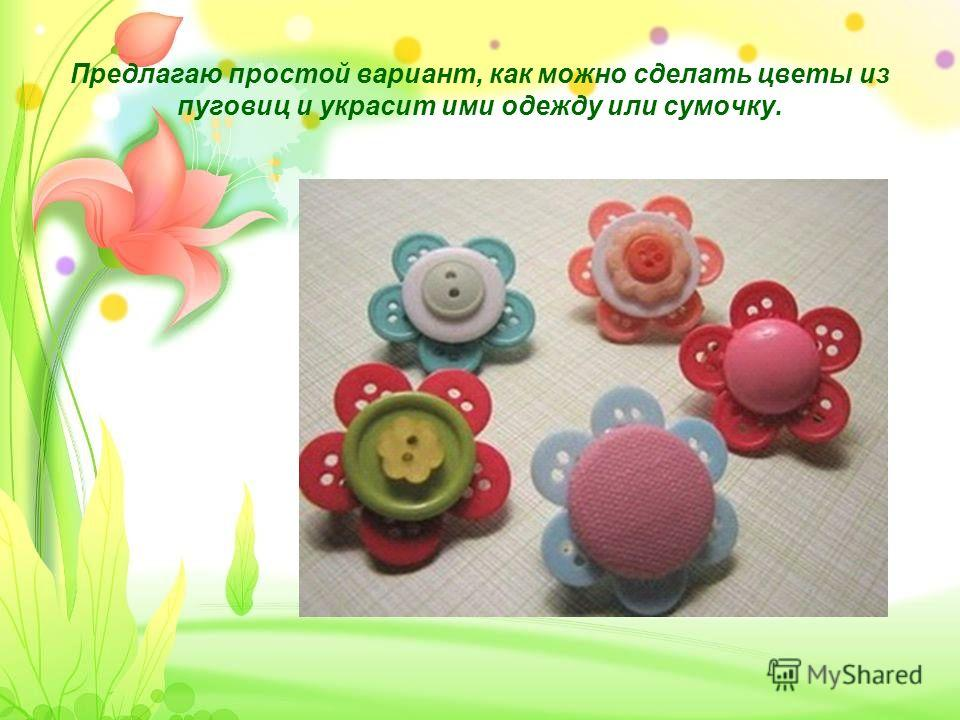 Предлагаю простой вариант, как можно сделать цветы из пуговиц и украсит ими одежду или сумочку.