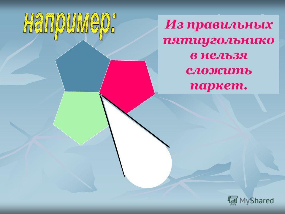1. при n=3, то m=360 0 /60 0 =6 треугольников в узле 2.при n=4,то m=360 0 /90 0 =4 четырёхугольника в узле 3.при.n=5, то т=360 0 :108 0 =3.333333 m=360 0 :α При п>7 внутренние углы правильных п-угольников больше 120 0. Кроме того внутренние углы прав