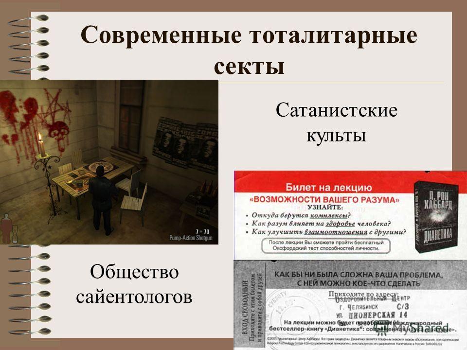 Современные тоталитарные секты Общество сайентологов Сатанистские культы