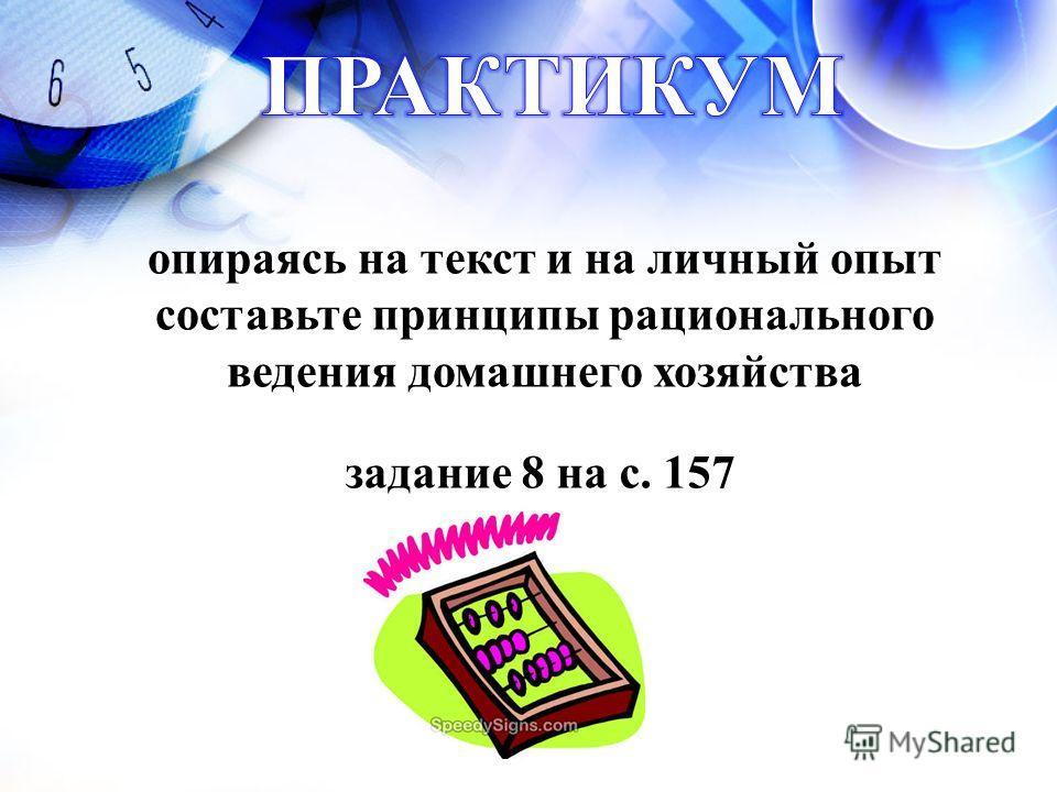 опираясь на текст и на личный опыт составьте принципы рационального ведения домашнего хозяйства задание 8 на с. 157