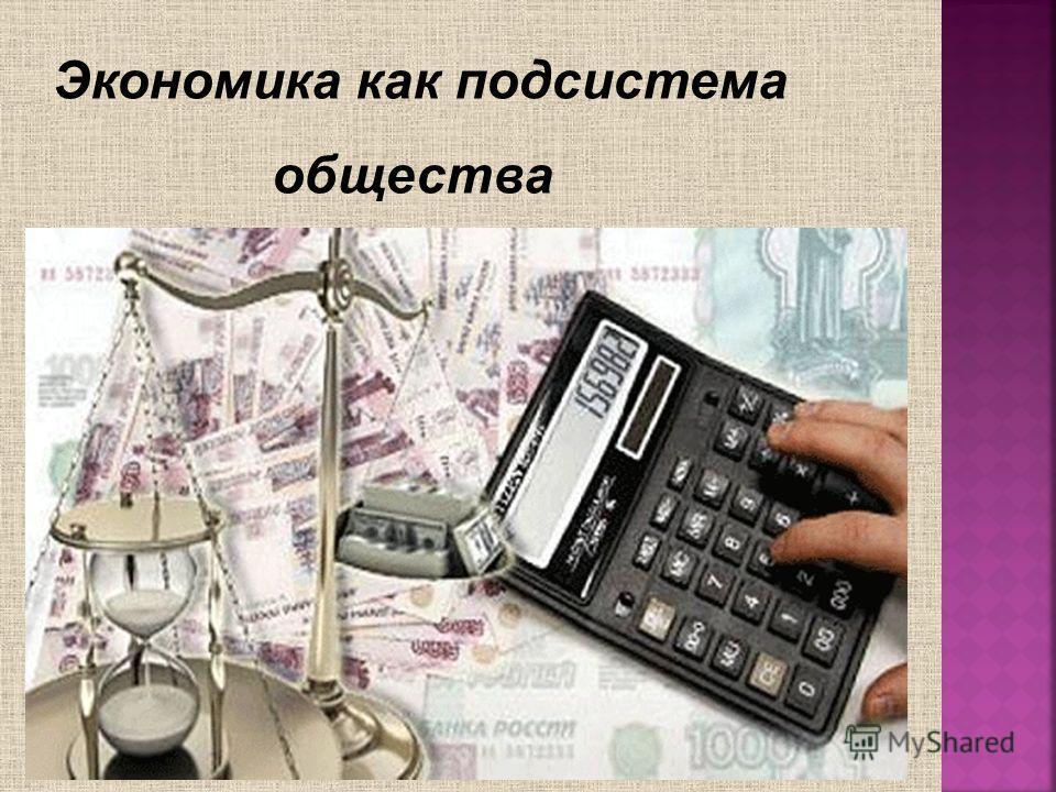 Экономика как подсистема общества