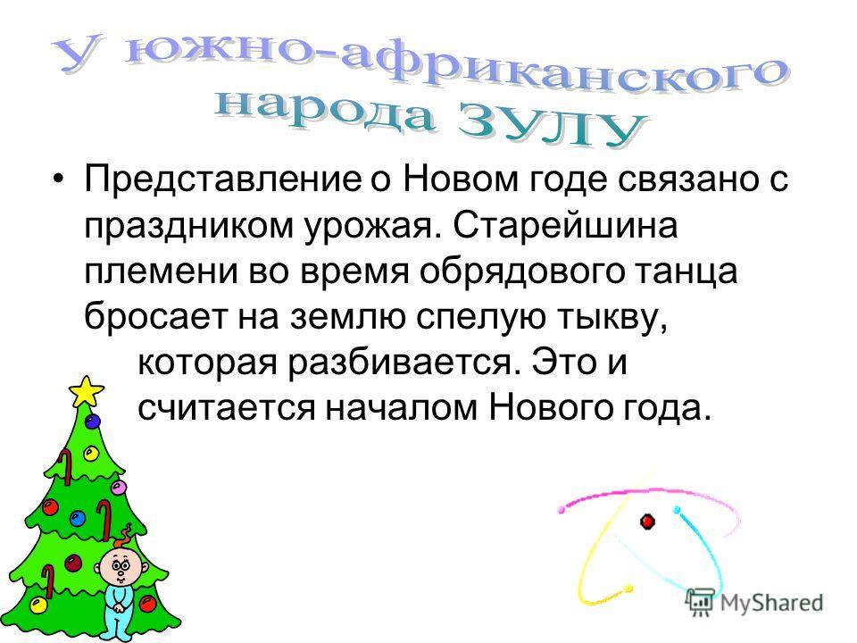 Представление о Новом годе связано с праздником урожая. Старейшина племени во время обрядового танца бросает на землю спелую тыкву, которая разбивается. Это и считается началом Нового года.