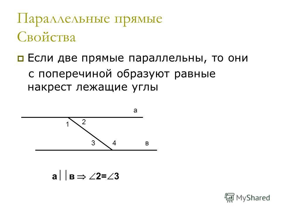 Параллельные прямые Признаки Если две прямые с поперечиной образуют равные накрест лежащие углы, то прямые параллельны 1 2 34 а в 2= 3 а в Если две прямые параллельны, то они с поперечиной образуют равные накрест лежащие углы а в 2= 3 Параллельные пр