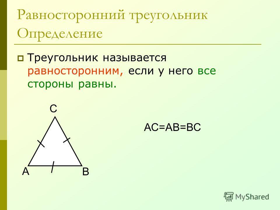 Равносторонний треугольник Определение Треугольник называется равносторонним, если у него все стороны равны. А В С АС=АВ=ВС