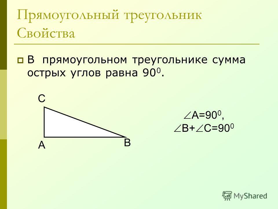 Прямоугольный треугольник Свойства В прямоугольном треугольнике сумма острых углов равна 90 0. А В С А=90 0, В+ С=90 0