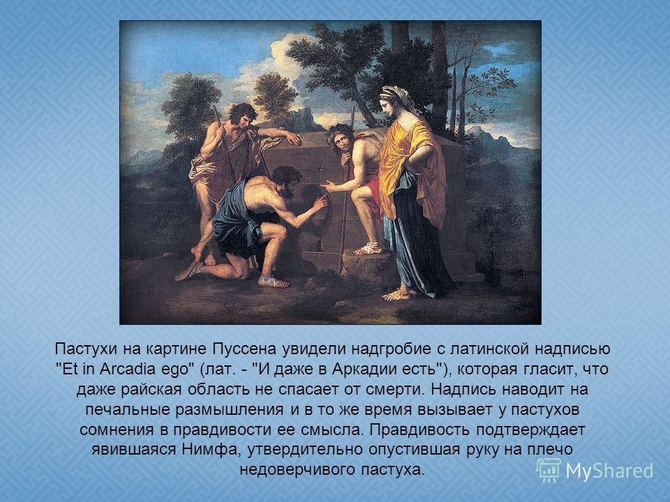 Пастухи на картине Пуссена увидели надгробие с латинской надписью