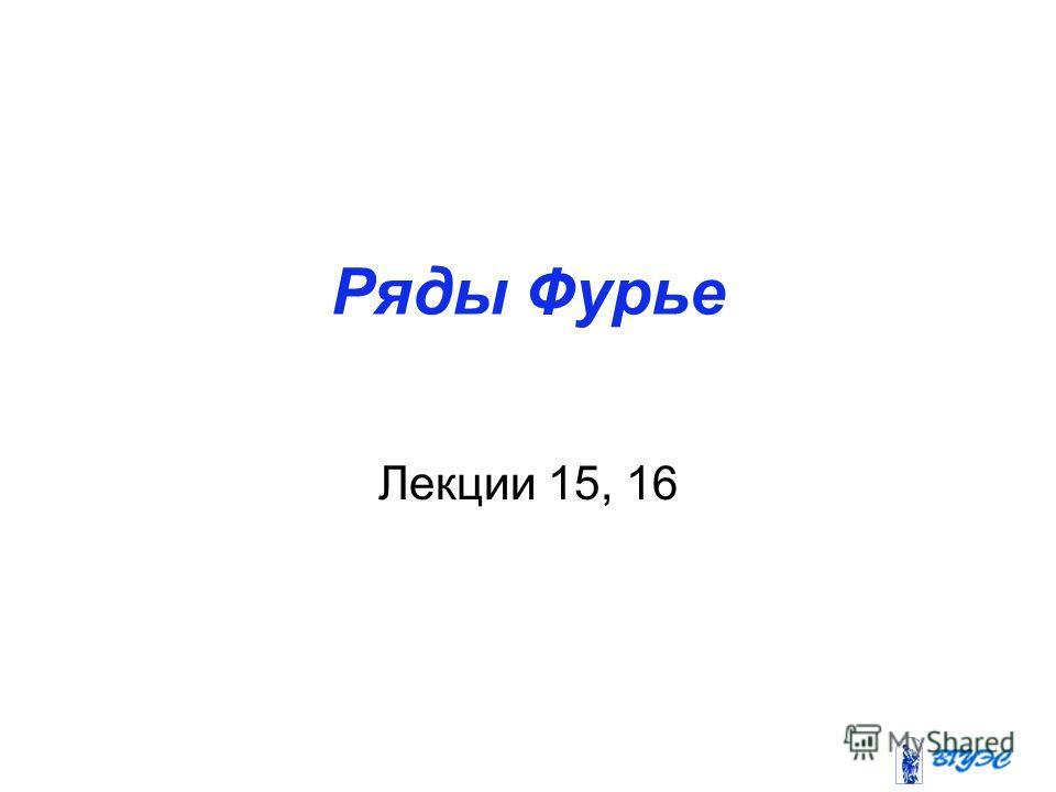 Ряды Фурье Лекции 15, 16