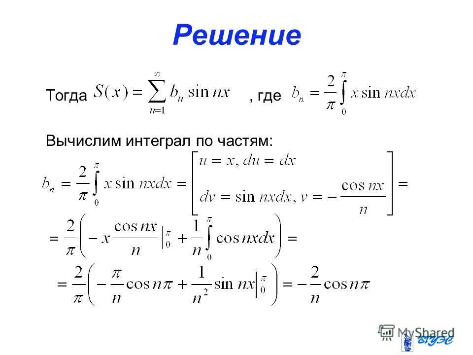 Решение Тогда, где Вычислим интеграл по частям: