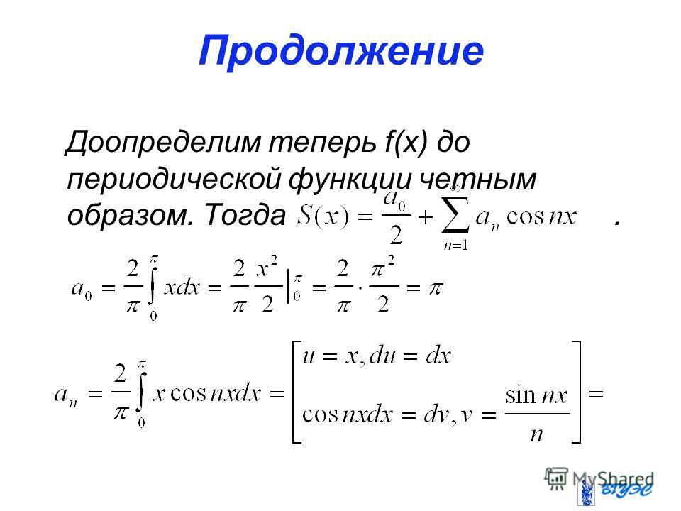 Продолжение Доопределим теперь f(x) до периодической функции четным образом. Тогда.