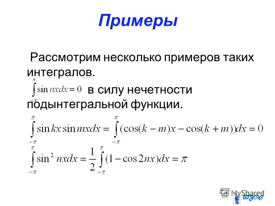 Примеры Рассмотрим несколько примеров таких интегралов. в силу нечетности подынтегральной функции.