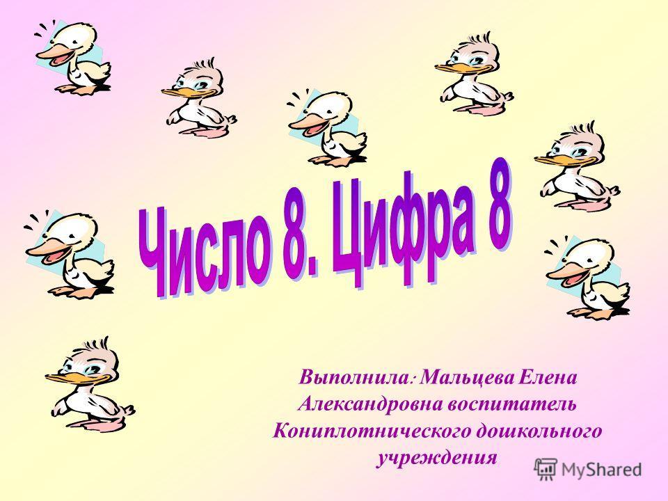 Выполнила : Мальцева Елена Александровна воспитатель Кониплотнического дошкольного учреждения