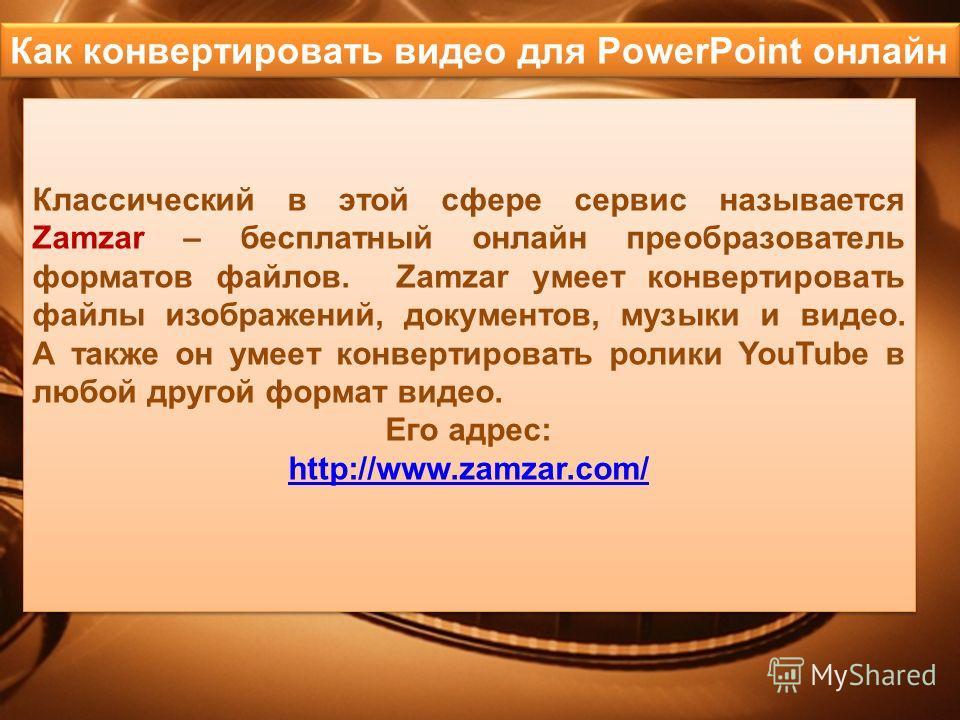 Классический в этой сфере сервис называется Zamzar – бесплатный онлайн преобразователь форматов файлов. Zamzar умеет конвертировать файлы изображений, документов, музыки и видео. А также он умеет конвертировать ролики YouTube в любой другой формат ви