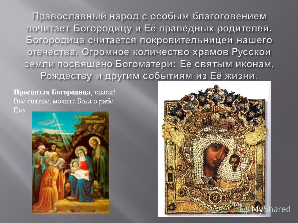 Пресвятая Богородица, спаси! Все святые, молите Бога о рабе Его