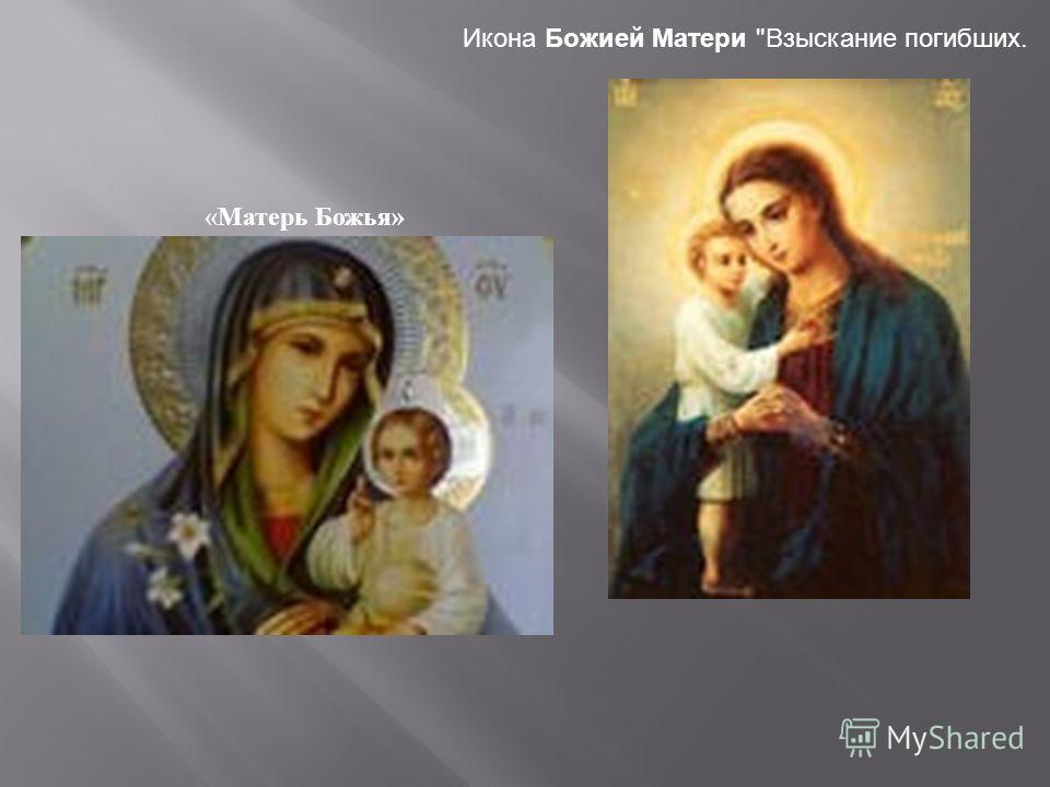 Икона Божией Матери Взыскание погибших. «Матерь Божья»