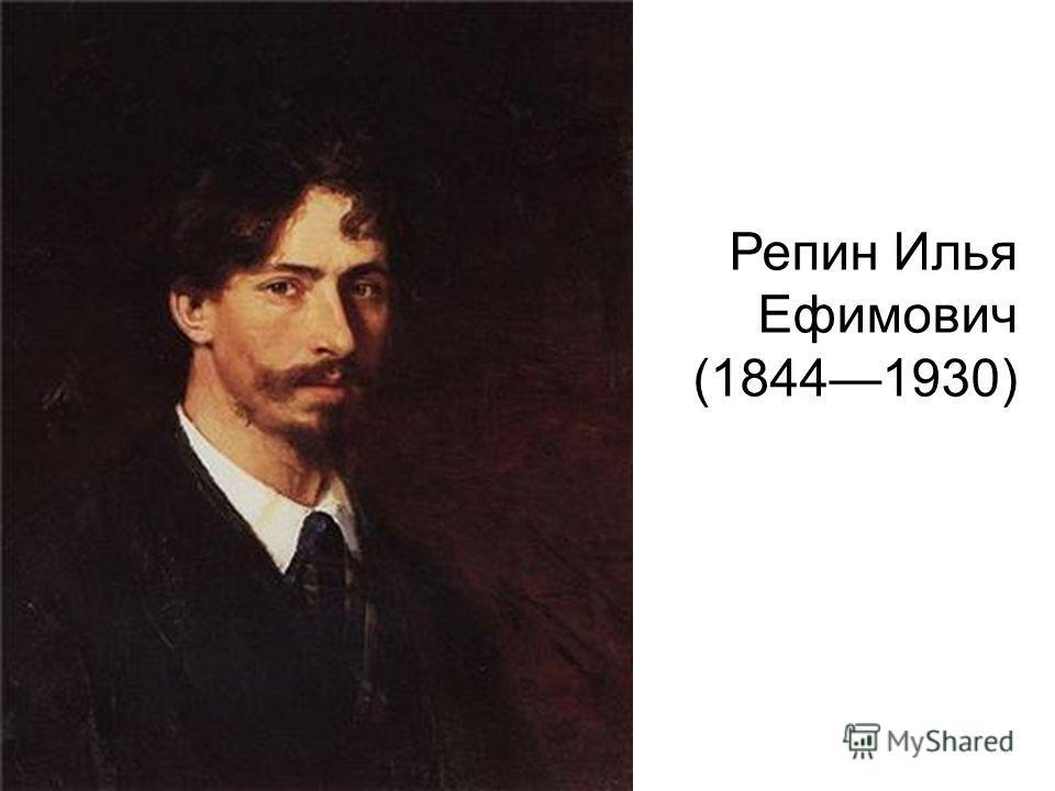 Репин Илья Ефимович (18441930)