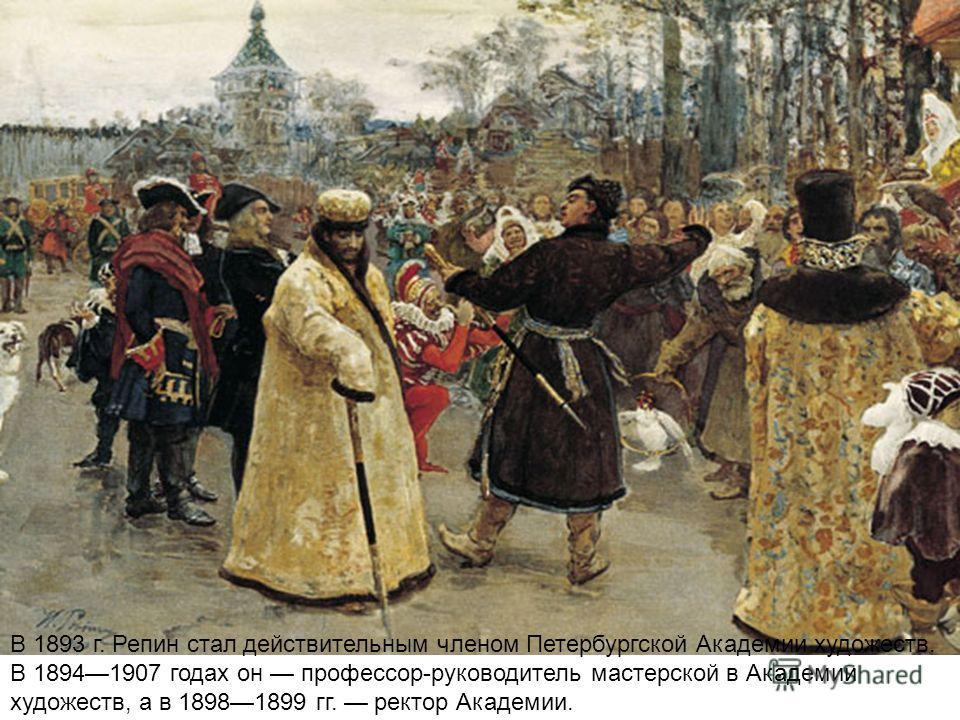 В 1893 г. Репин стал действительным членом Петербургской Академии художеств. В 18941907 годах он профессор-руководитель мастерской в Академии художеств, а в 18981899 гг. ректор Академии.