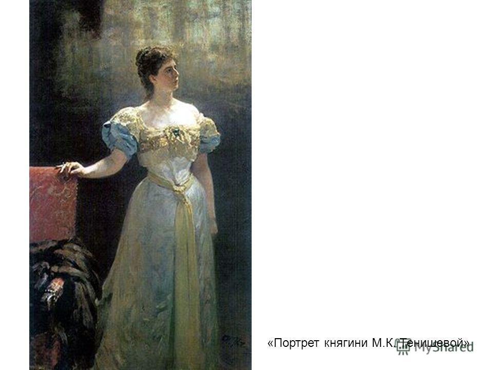 «Портрет княгини М.К. Тенишевой»
