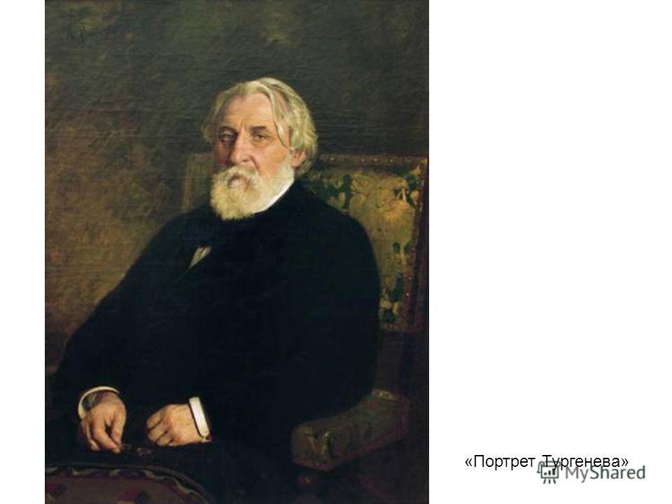 «Портрет Тургенева»
