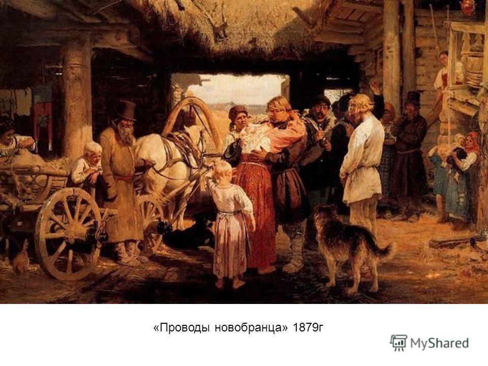 «Проводы новобранца» 1879г