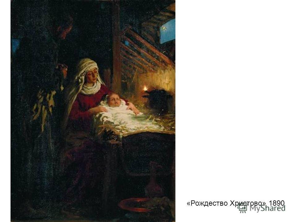 «Рождество Христово» 1890