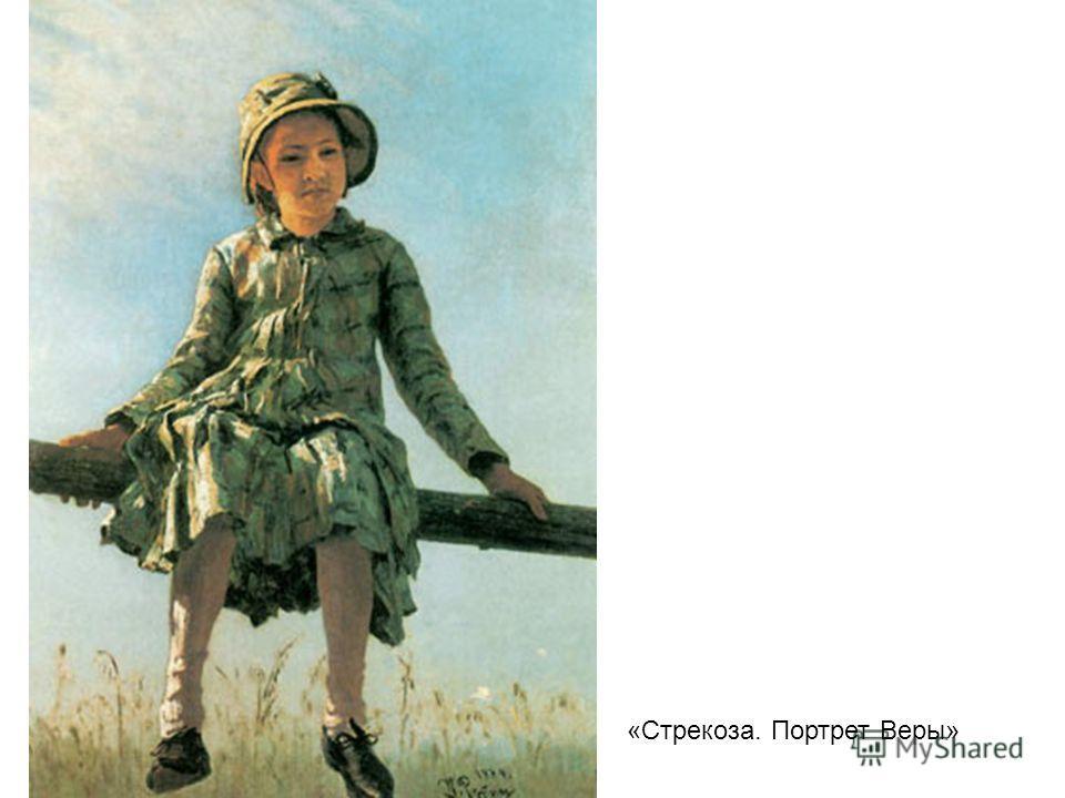 «Стрекоза. Портрет Веры»