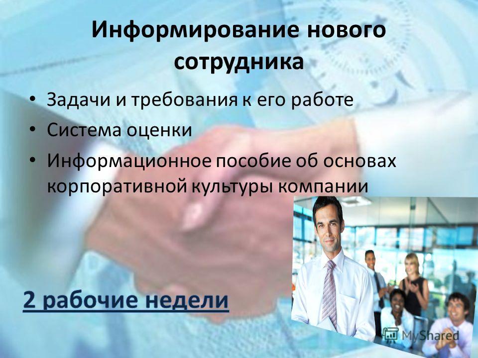Информирование нового сотрудника Задачи и требования к его работе Система оценки Информационное пособие об основах корпоративной культуры компании