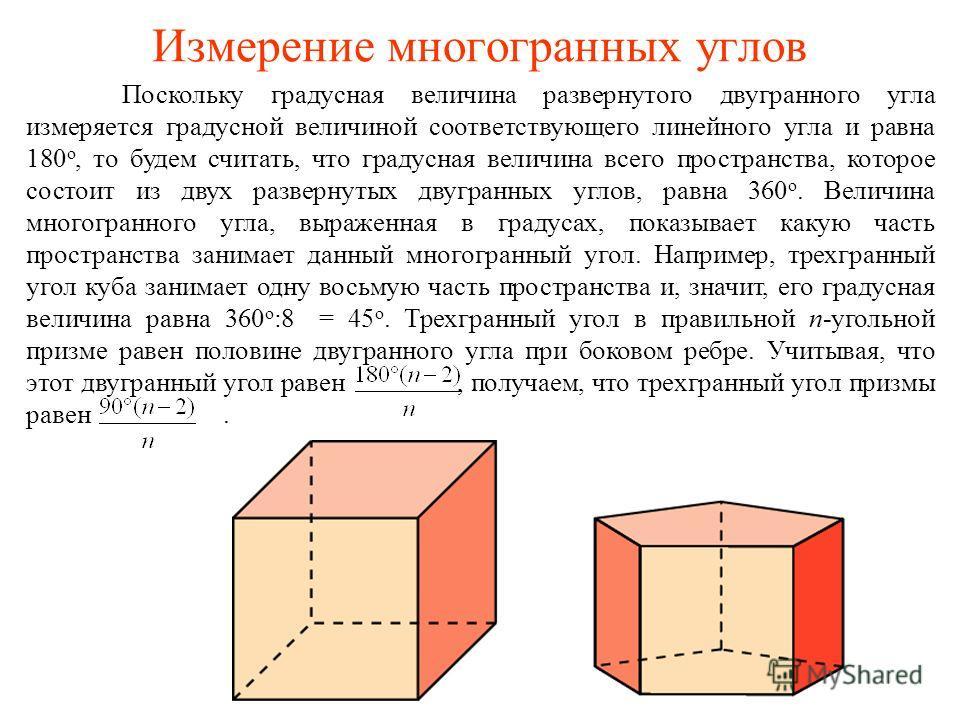 Измерение многогранных углов Поскольку градусная величина развернутого двугранного угла измеряется градусной величиной соответствующего линейного угла и равна 180 о, то будем считать, что градусная величина всего пространства, которое состоит из двух