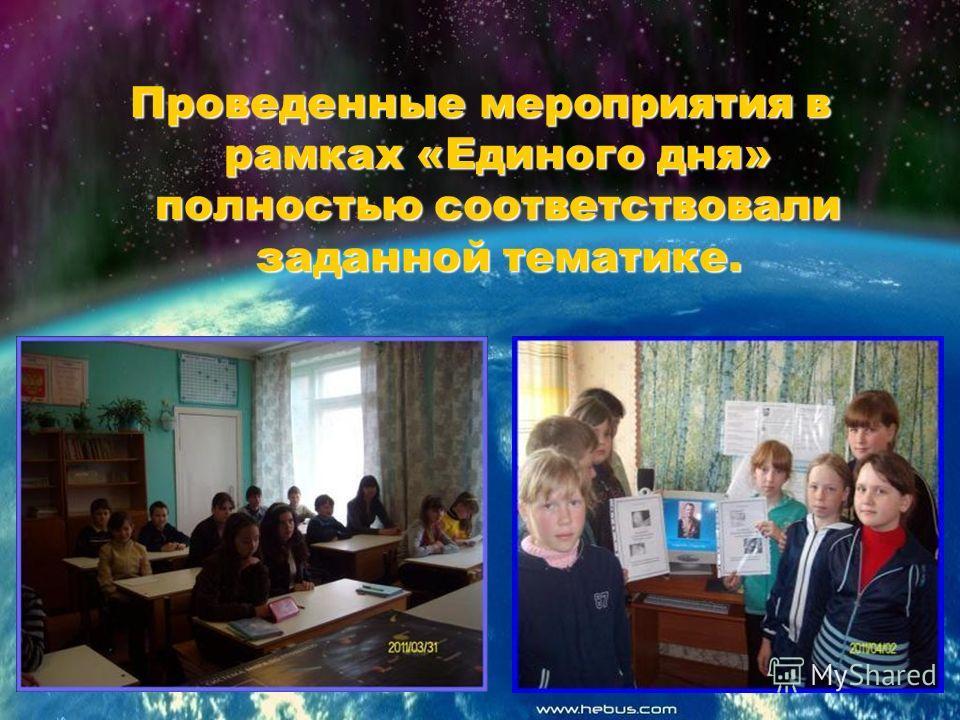 Проведенные мероприятия в рамках «Единого дня» полностью соответствовали заданной тематике.